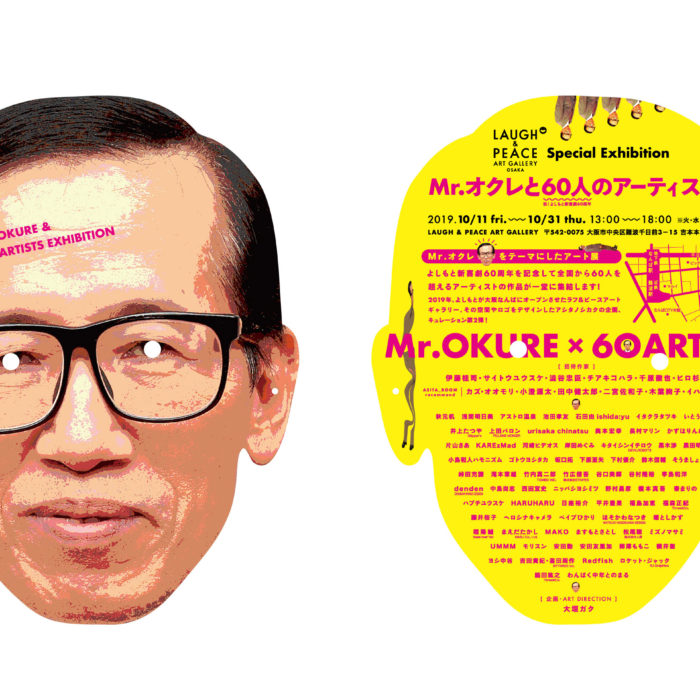 Mr.okure&60Artist